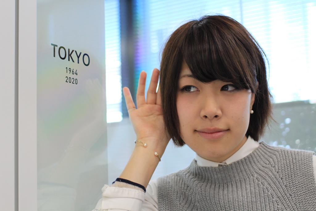 東京にて耳を立てる