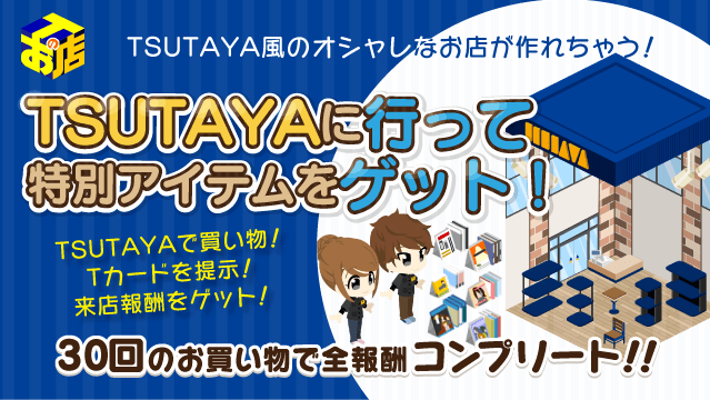 TSUTAYA_020Banner