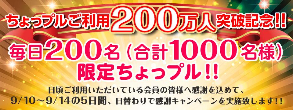 200万人バナー 960×360