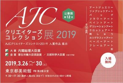 AJC2019_2