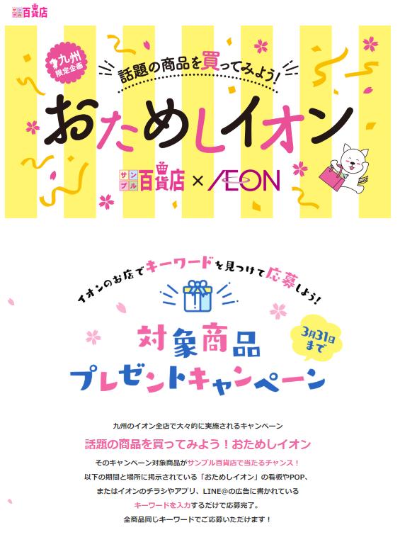 camp_eon