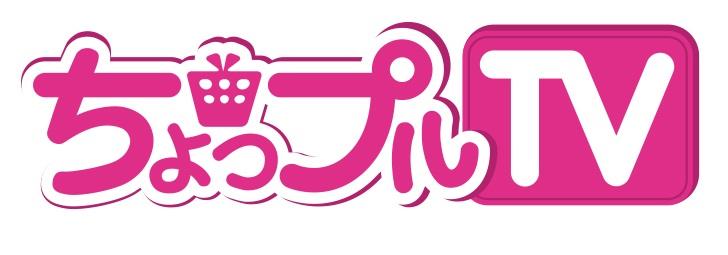 ちょっプルTV_logo(FIX)