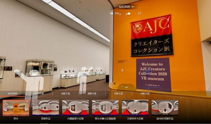 AJC2020