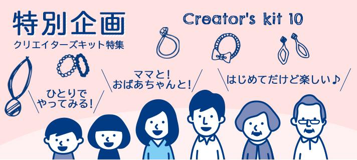 creatorskit