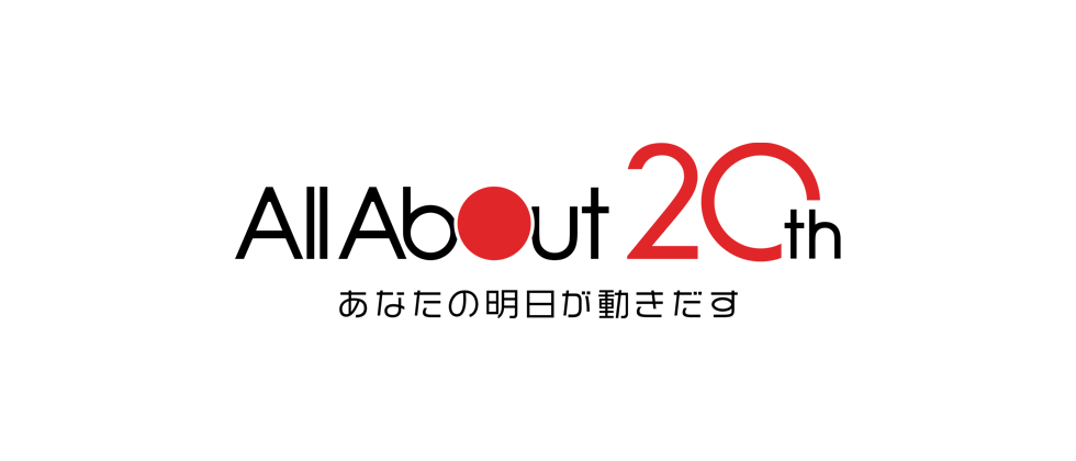 All About開設20周年