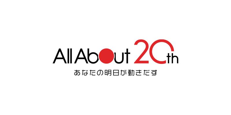 スライド5(All About20周年)
